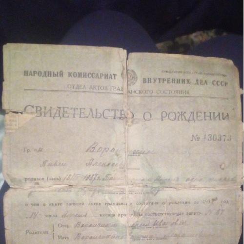 Старинный документ