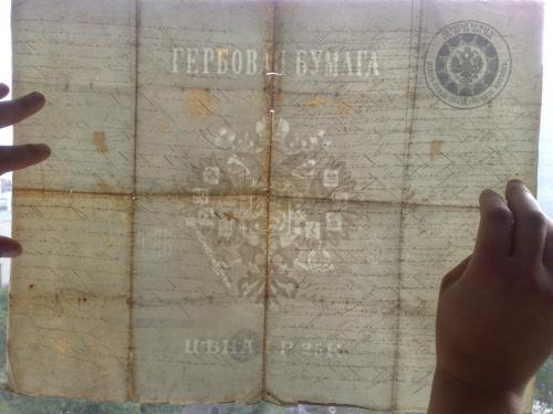 Старые документы на земельную собственность
