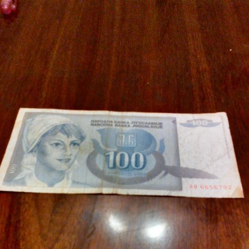 100 динаров 1992г.Югославия