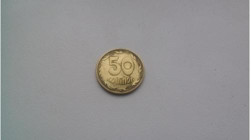 50 копеек 1994 года латунь