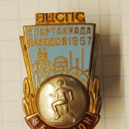 Чемпион Спартакиада заводов 1957 ВЦСПС знак тяжёлый