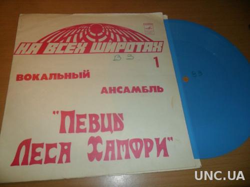 https://unc.ua/i2/7453/thumbs/large_plastinka-fleksi-7-pevcy-lesa-hamfri-na-vseh-shirotah_888629.jpeg