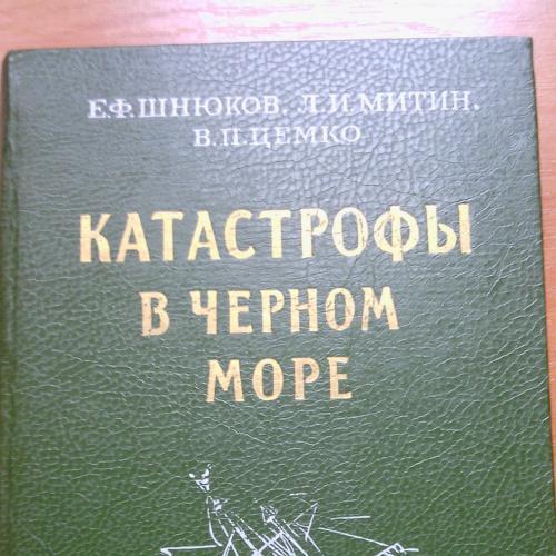 Катастрофы в черном море