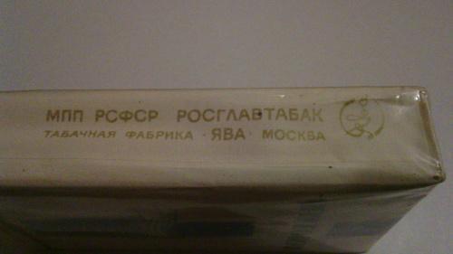 сигареты ссср Бородино