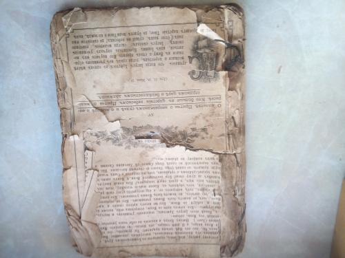 Старовинна біблія