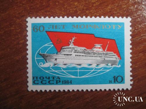 CCCР 1984 Флот корабли  60 лет морфлоту  **