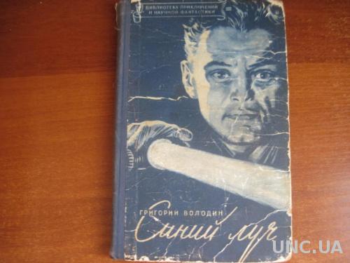 Григорий Володин Синий луч.  Біблиотека приключений и научной фантастики 1957