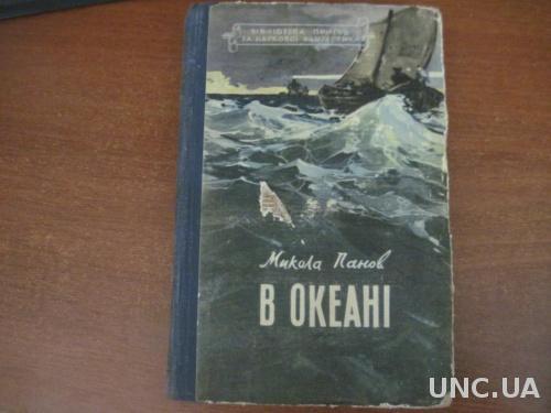 М. Панов. В океані. Серія: Бібліотека пригод та наукової фантастики. Молодь. 1958