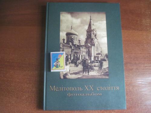 Мелітополь XX Століття. Фотоальбом. КВІЦ 2006