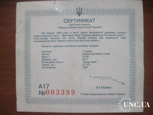 оригинальный сертификат 1996 перша річниця конституції  2 гривні