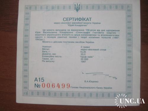 оригинальный сертификат 1997 Юрій Кондратюк   2 гривні