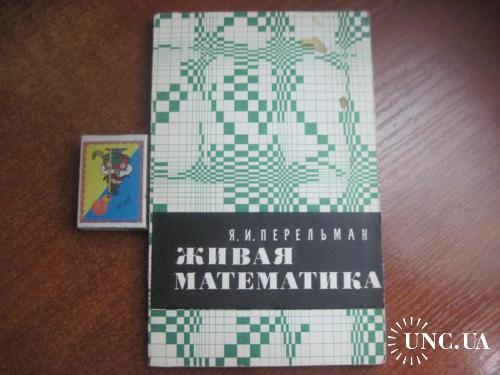 Перельман Я. Живая математика. Математические рассказы и головоломки. М. Наука 1974г. 160 с.