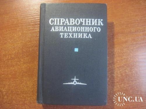 Справочник авиационного техника. Шевелько П.С. м. воениздат. 1974г. 592с