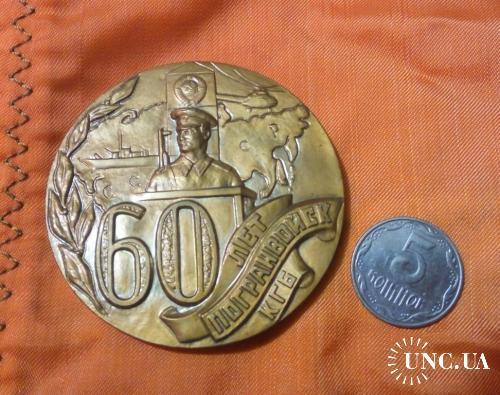 СССР 1978 Медаль 60 лет погранвойск КГБ Бронза.