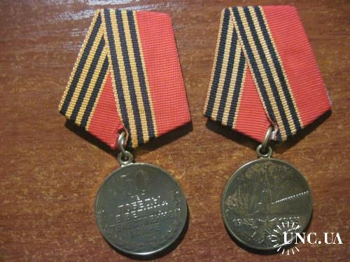 СССР 50 лет победы в ВОВ 2 шт.