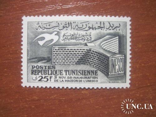 Тунис 1958 открытие здания ЮНЕСКО **