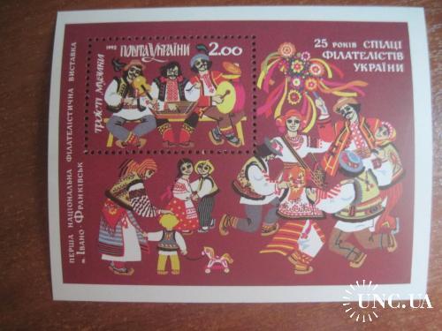 Украина 1992 спілка філателістів 25 років  Блок **