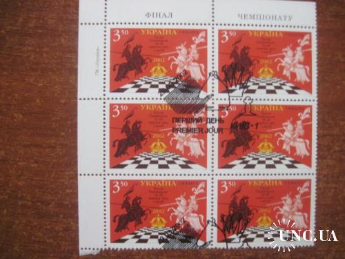 Украина 2002 чемпіонат мира по шахматам шахмати руслан Пономарьов   шестіблок  Спецгашение
