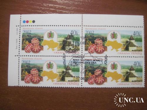 Украина 2002 чернівецька черновицкая область Кварт  Спецгашение