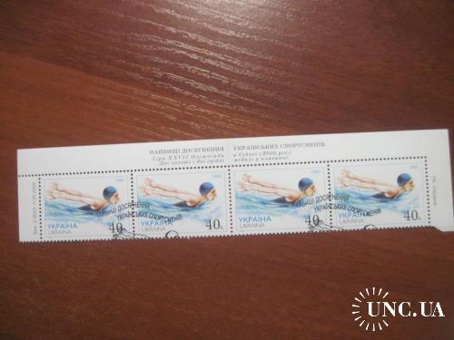 Украина 2002 найвищі досягнення українських спортсменів плавання Спецгашение