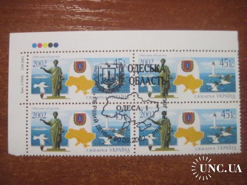 Украина 2002 одеська одесская область Кварт  Спецгашение