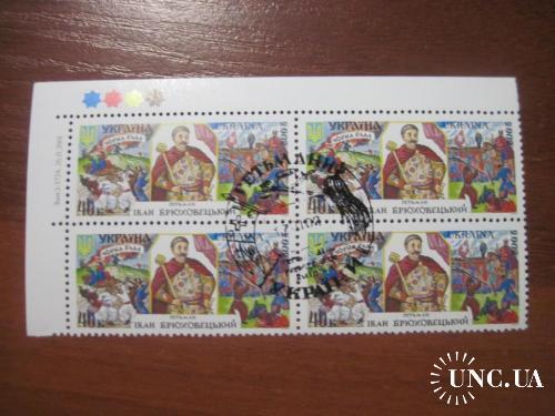 Украина Брюховецький 2002 Кварт Спецгашение