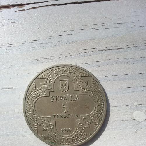 5 гривен, 1998 года, Михайловский Золотоверхий Собор.