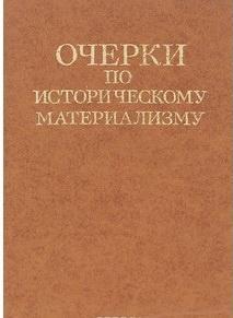 Философия Диалектический материализм Исторический материализм Станис
