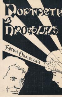 Онацький Є. Портрети в профіль 1965 р. есеї
