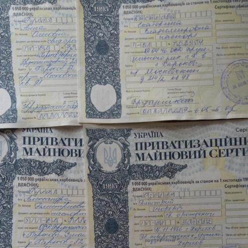 Приватизационные имущественные сертификаты.