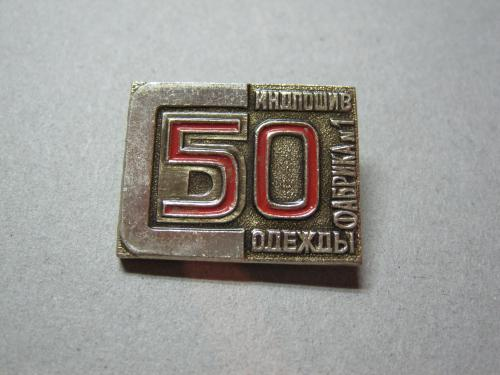 50 Индпошив одежды фабрика №1 легкий металл