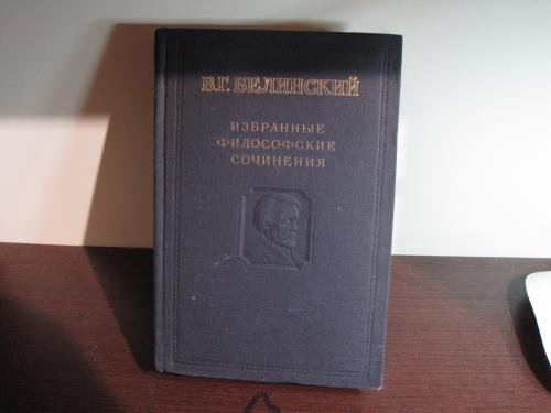 Белинский Избранные философские сочинения 1948 год Том 2