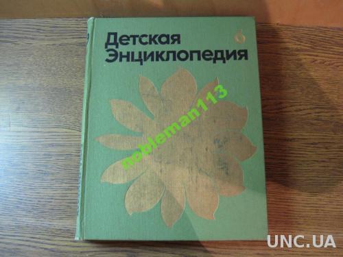 Детская энциклопедия сельское хозяйство