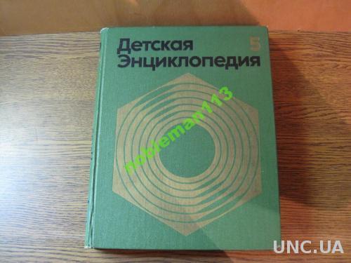 Детская энциклопедия техника и производство