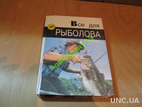 Эзите Жанна Всё для рыболова Настольная книга