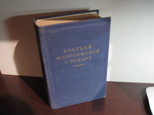 Краткий философский словарь 1954 год
