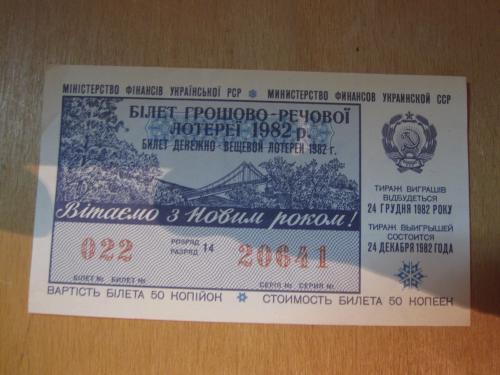 Лотерейный билет 1982 год Министерство финансов Украинской ССР