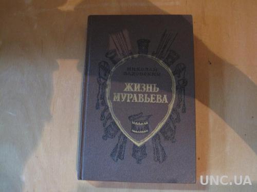 Николай Задонский Жизнь Муравьёва историческая хроника