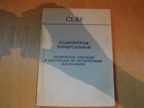 Осциллограф универсальный С1-81 Техническое описание и инструкция по эксплуатации