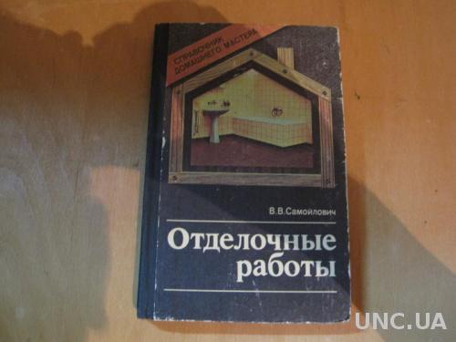 Отделочные работы Справочник домашнего мастера
