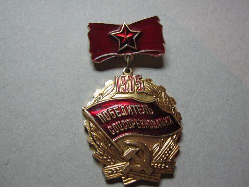 Победитель соцсоревнования 1975 легкий металл