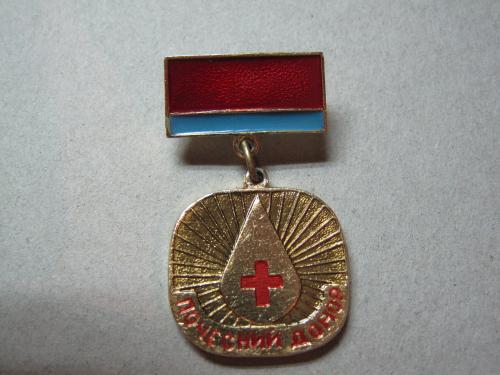 Почесний донор Товариство Червоного Хреста УРСР