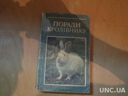 Поради кролiвнику справочное пособие