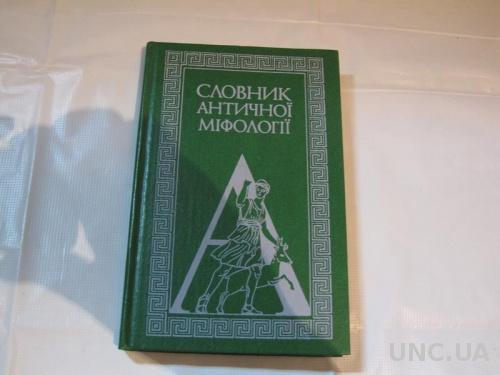 Словник античної мiфологiї словарь