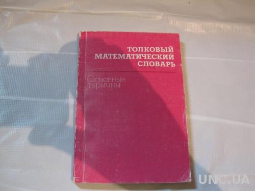 Толковый математический словарь Основные термины