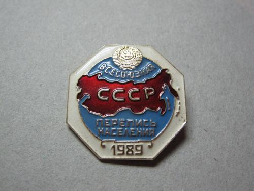 Всесоюзная перепись населения 1989 СССР легкий металл
