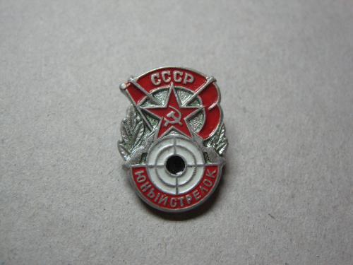 Юный стрелок СССР легкий металл