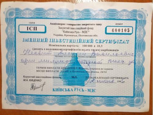 Именной инвестиционный сертификат Киевская Русь-МДС 1995 г.