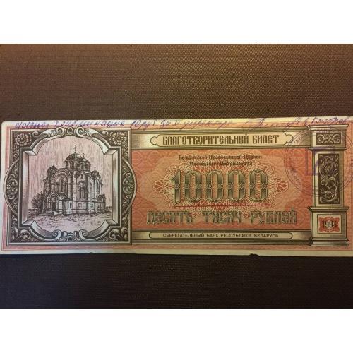 Благотворительный билет Белорусской Православной Церкви, 1994 г.