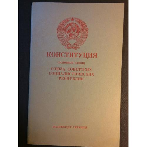 Конституция Союза Советских Социалистических Республик 1977 г.
